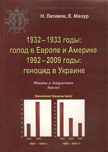 1932-1933 годы: голодомор в Европе и Америке. 1992-2009 годы: геноцид в Украине. Выпуск 1. Факты и документы. Анализ