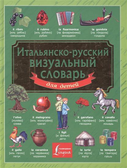 Итальянско-русский визуальный словарь для детей