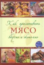 Как приготовить мясо вкусно и экономно как приготовить птицу вкусно и экономно