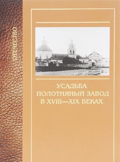 Усадьба Полотняный завод в 18-19 вв.