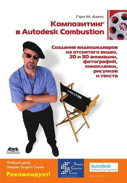 Композитинг в Autodesk Combustion…