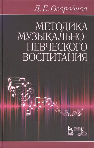 Методика музыкально-певческого воспитания. Учебное пособие. Издание четвертое, исправленное