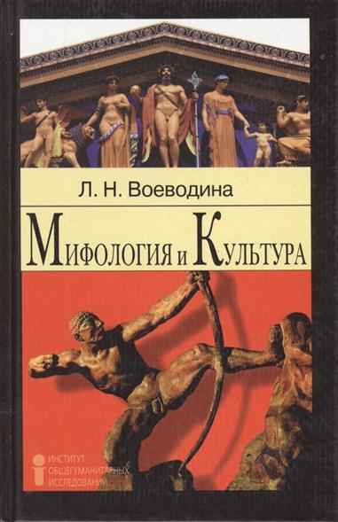 Мифология и культура