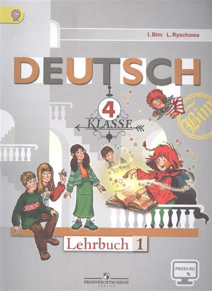 Deutsch. Немецкий язык. 4 класс. В 2-х частях. Часть 1. Учебник (+ эл. прил на сайте)