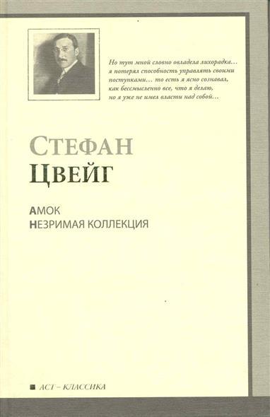 Амок Незримая коллекция