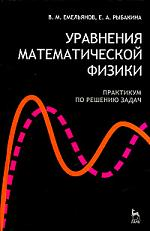 Емельянов В. Уравнения матем. физики Практикум по решению задач