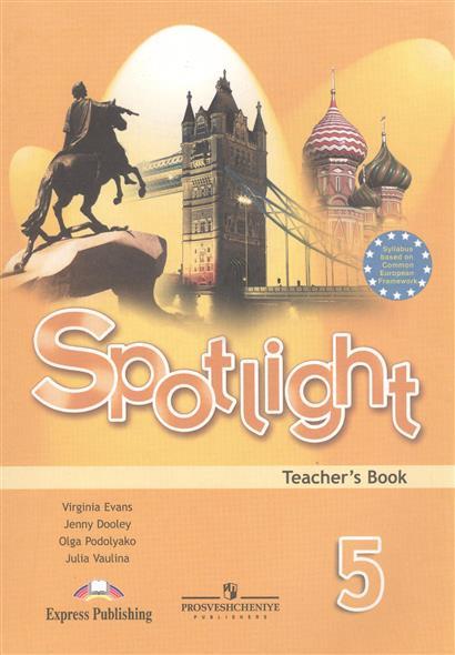 Английский язык. 5 класс. Книга для учителя. Пособие для общеобразовательных учреждений. 3-е издание
