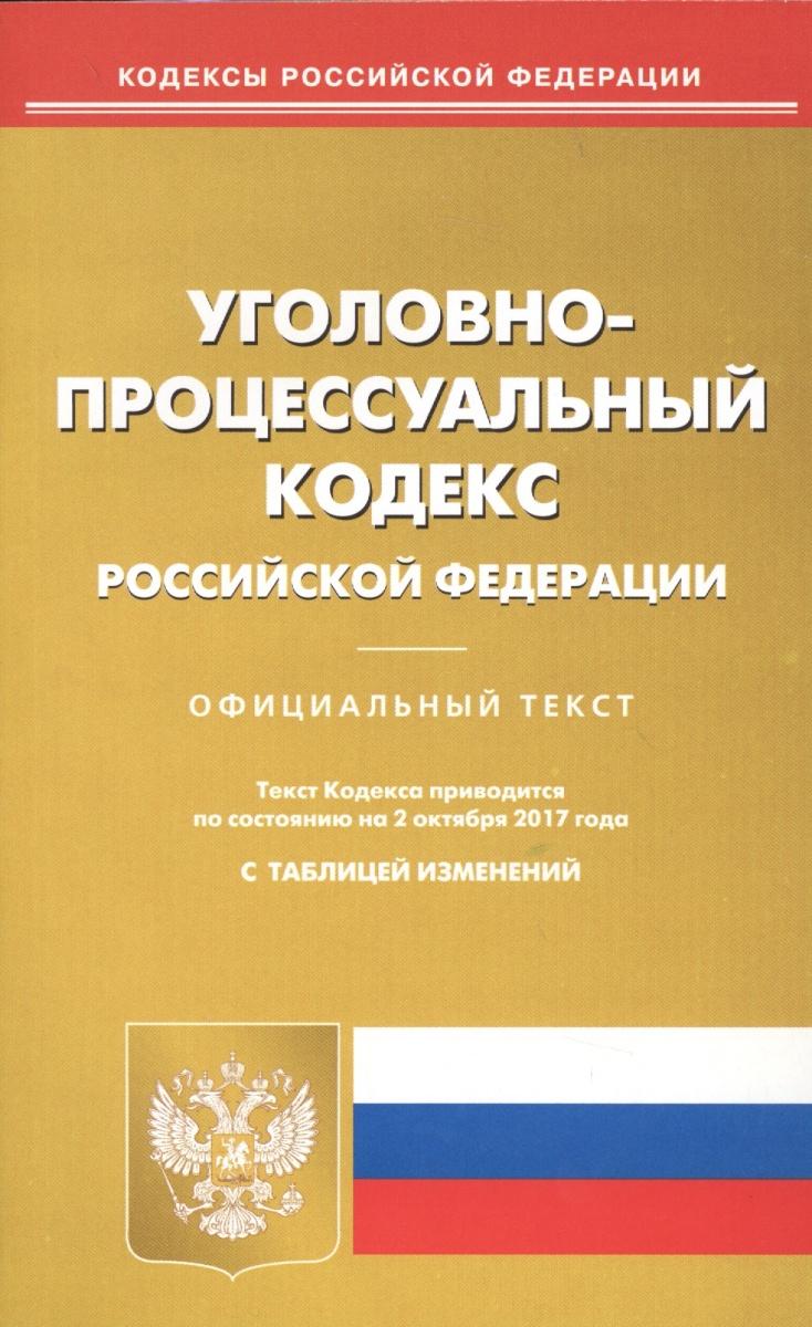 Уголовно-процессуальный кодекс Российской Федерации. Официальный текст. Текст Кодекса приводится по состоянию на 2 октября 2017 года. С таблицей изменений