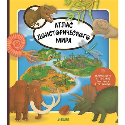 Ружичка О. Атлас доисторического мира 100 великих тайн доисторического мира