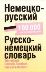 Блинова Л. (ред.) Немецко-русский Русско-немецкий словарь Ок. 100000 сл.