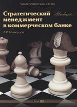 Алавердов А. Стратегический менеджмент в коммерческом банке хасянова с ю кредитный анализ в коммерческом банке