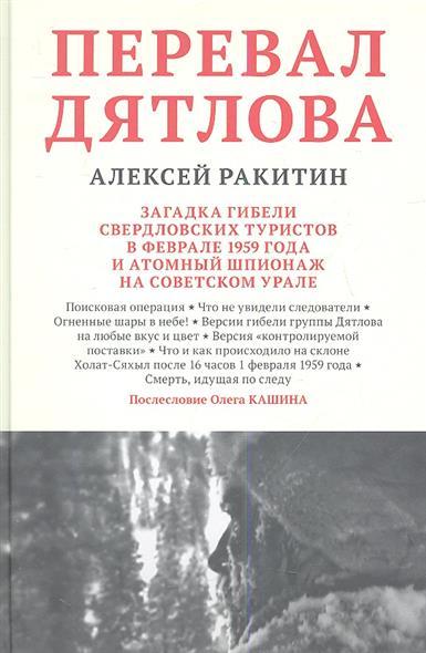 Перевал Дятлова. Загадка гибели свердловских туристов в феврале 1959 года и атомный шпионаж на советском Урале