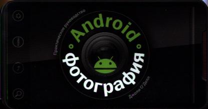 О'Делл Д. Android-фотография. Практическое руководство