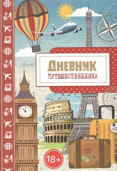 Зуевская Е. (ред.) Дневник путешественника. Город