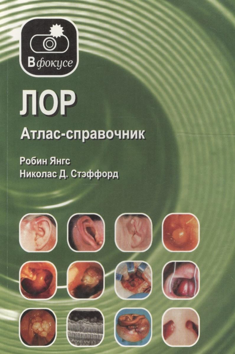 Янгс Р., Стэффорд Н. ЛОР. Атлас-справочник