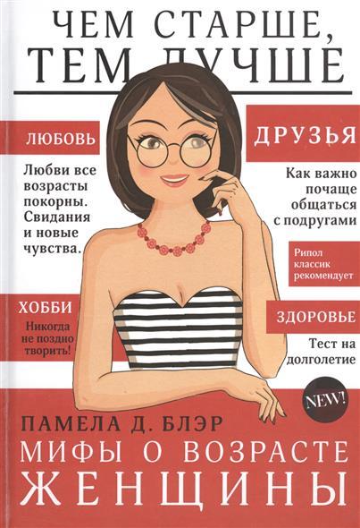 Блэр П. Мифы о возрасте женщины