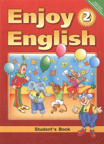 Enjoy English 2 кл. Учебник