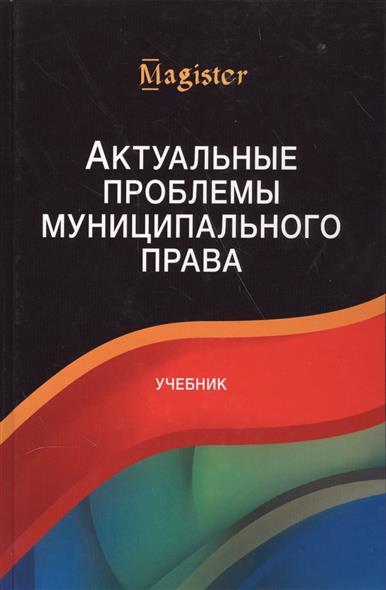 Актуальные проблемы муниципального права. Учебник