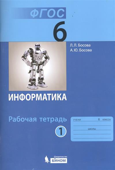 Информатика. Рабочая тетрадь для 6 класса. В 2-х частях (комплект из 2-х книг)