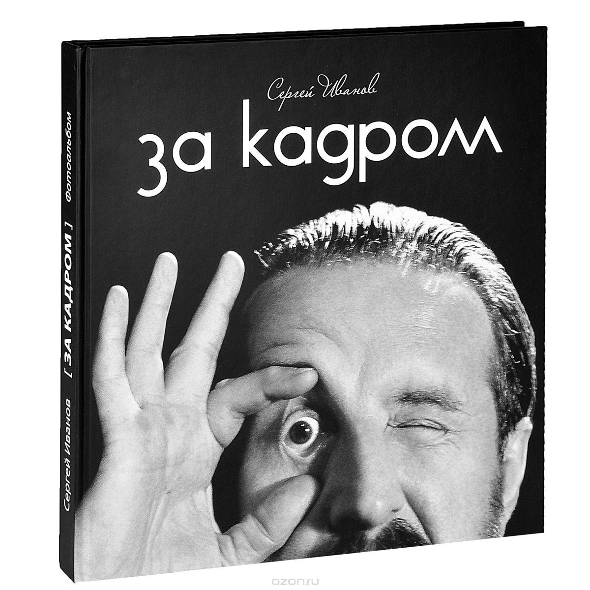 Иванов С. За кадром. Фотоальбом хозиков в и стелс правда за кадром