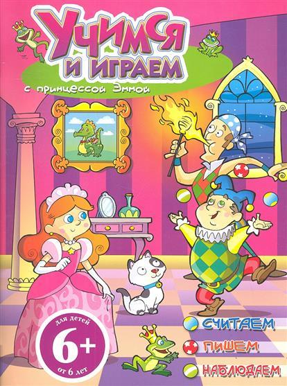 Учимся и играем с принцессой Эммой