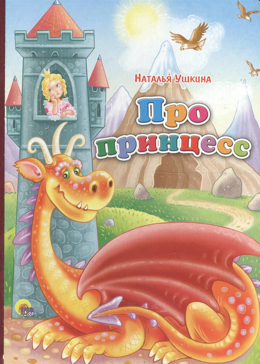 Ушкина Н. Про принцесс ISBN: 9785378186457 н саконская про четыре цвета