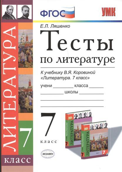 Ляшенко Е.: Тесты по литературе. 7 класс. К учебнику В.Я. Коровиной