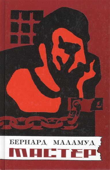 Маламуд Б. Мастер: роман кендалл б жертвуя счастьем роман
