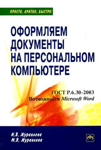 Журавлева И. Оформляем документы на персональном компьютере Грамотно и красиво