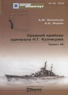 Средний крейсер адмирала Н.Г. Кузнецова. Проект 66 №33/2013