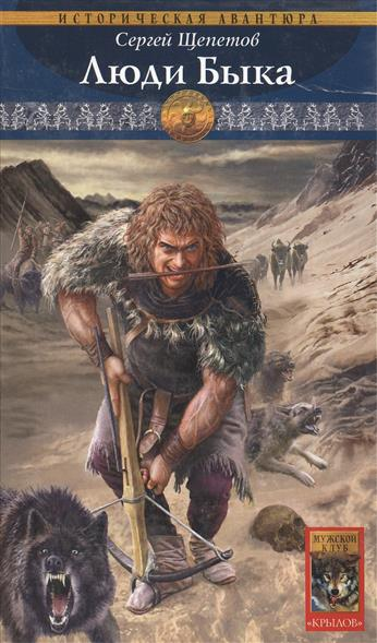 Люди Быка Каменный век Кн. 6