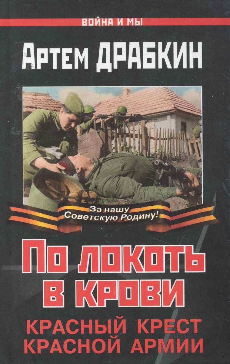 По локоть в крови Красный Крест Красной Армии