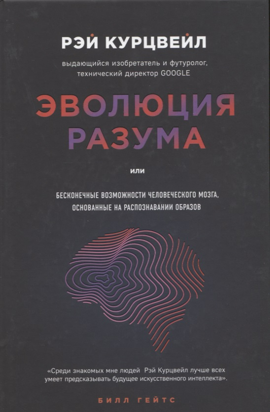 Курцвейл Р. Эволюция разума или Бесконечные возможности человеческого мозга, основанные на распознавании образов