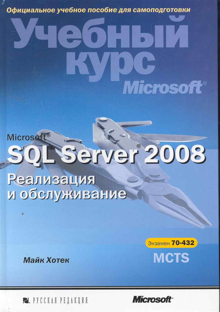 Хотек М. Microsoft SQL Server 2008 Реализация и обслуживание diy kit p10 led display advertising outdoor full color module 4 pcs d10 control card 1 pcs jn power supply 1 pcs