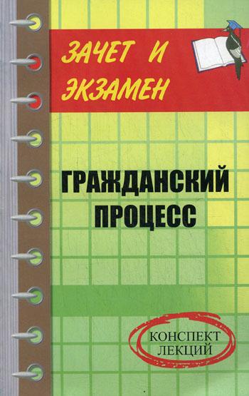 Гражданский процесс Конспект лекций