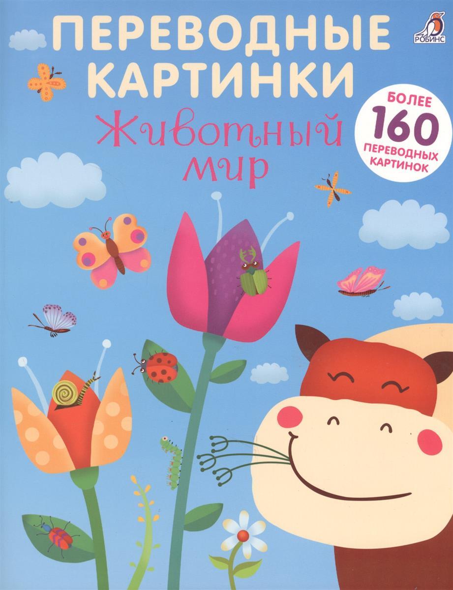 Гагарина М. (ред.) Животный мир. Переводные картинки ISBN: 9785436604787