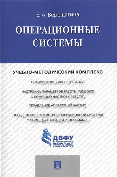 Операционные системы. Учебно-методический комплекс