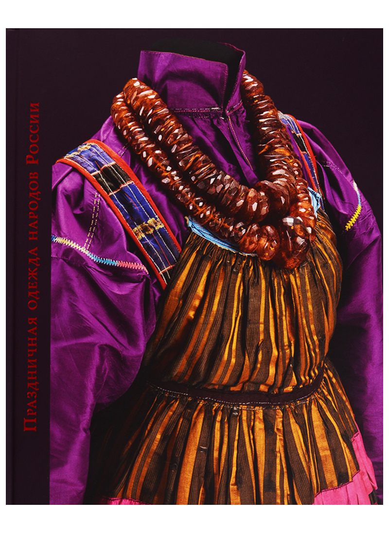 Праздничная одежда народов России. Из собрания Исторического музея