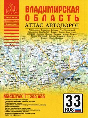 Атлас автодорог Владимирской области 1:200000