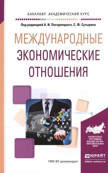 Международные экономические отношения. Учебное пособие для академического бакалавриата