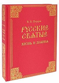 Перцов В. Русские святые. Жизнь и деяния. Второе издание отсутствует русские святые