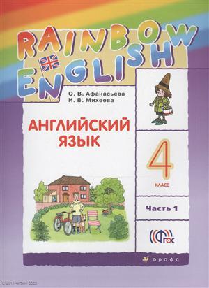 Афанасьева О., Михеева И. Английский язык. Rainbow English. 4 класс. Учебник в 2 частях. Часть 1 о в афанасьева и в михеева английский язык 3 класс учебник в 2 частях часть 1