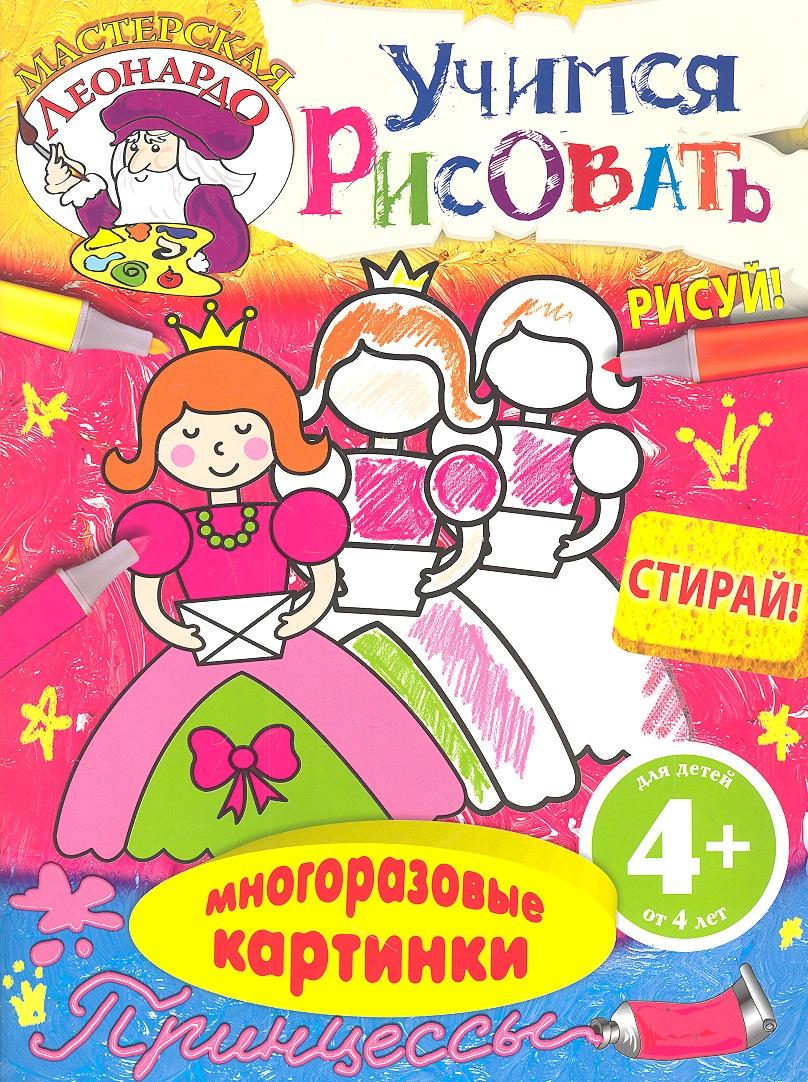 Талалаева Е. (ред.) Учимся рисовать. Принцессы. Для детей от 4 лет ISBN: 9785699565115 эксмо учимся считать до 10 для детей 4 5 лет
