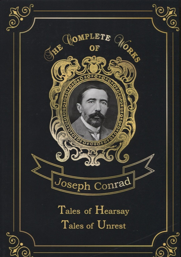 Conrad J. Tales of Hearsay. Tales of Unrest tilly mint tales