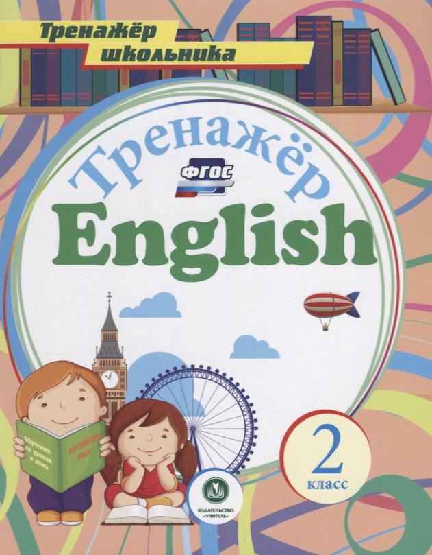 Тренажер English. 2 класс