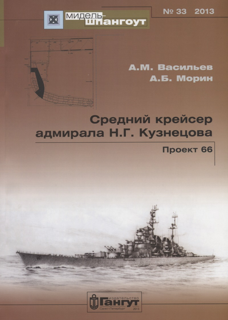 Васильев А., Морин А. Средний крейсер адмирала Н.Г. Кузнецова. Проект 66 №33/2013