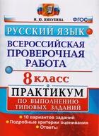 Всероссийская проверочная работа. Русский язык. 8 класс. Практикум по выполнению типовых заданий