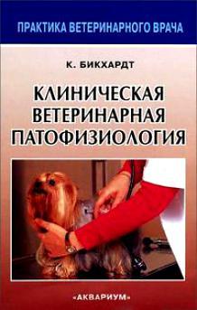 Бикхардт К. Клиническая ветеринарная патофизиология ветеринарная клиническая гематология учебное пособие dvd