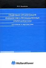 Правовая организация финансово-промышленных групп в России