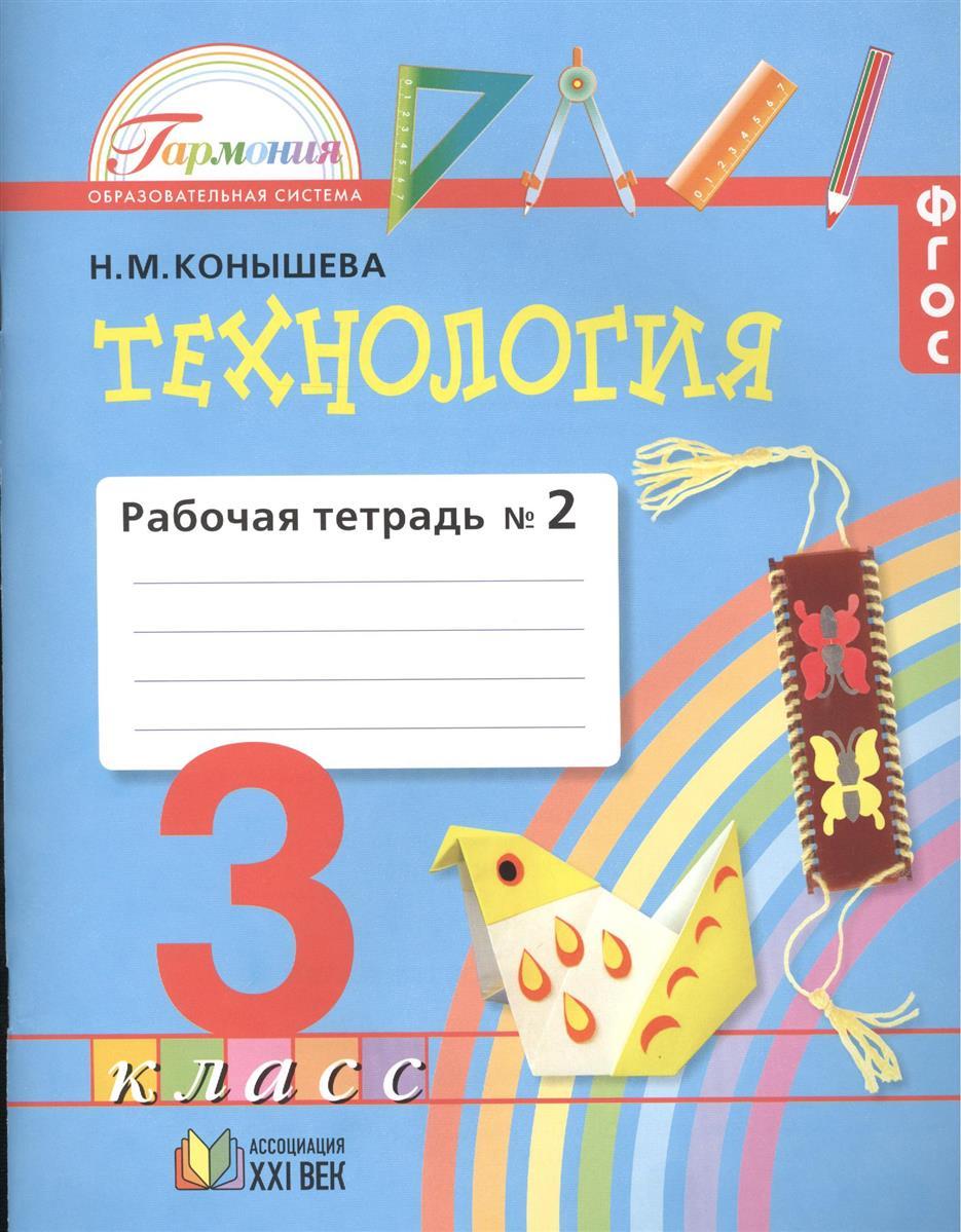 """Технология. Рабочая тетрадь к учебнику """"Наш рукотворный мир"""" для 3 класса общеобразовательных учреждений. В 2 частях. Часть 2"""